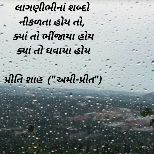 Gujarati Thought status by Priti Shah on 19-Jun-2019 07:10:37pm | Matrubharti