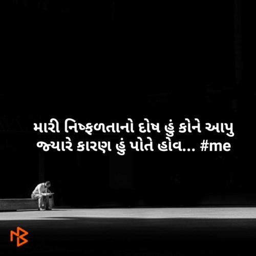 #meStatus in Hindi, Gujarati, Marathi | Matrubharti