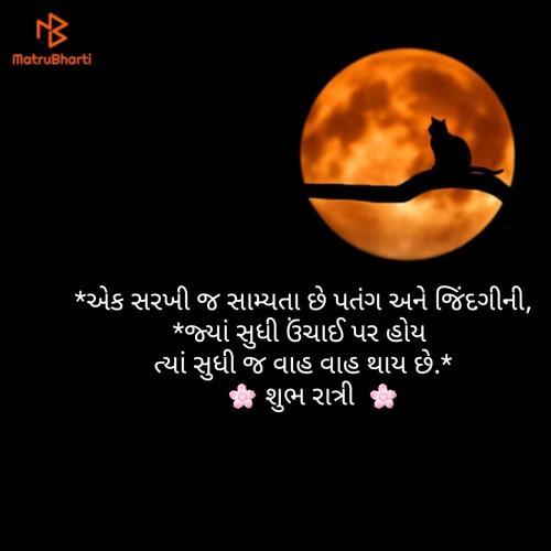Gujarati Shayri status by Hitesh Shiroya on 19-Jun-2019 10:38pm | Matrubharti
