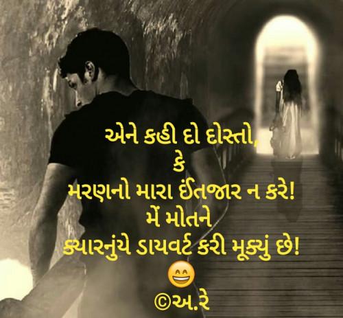 Gujarati Shayri status by Ashkk Reshmmiya on 19-Jun-2019 11:18:31pm | Matrubharti