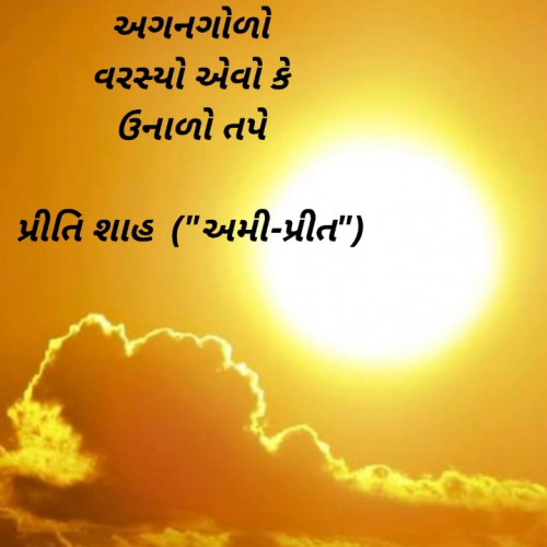 Quotes, Poems and Stories by Priti Shah   Matrubharti