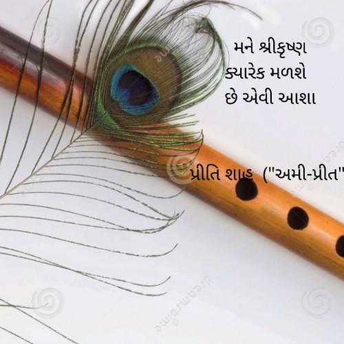 #હાઈકુStatus in Hindi, Gujarati, Marathi | Matrubharti