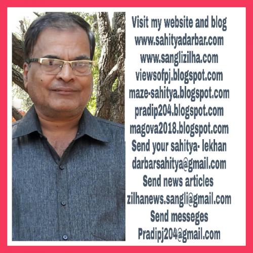Post by Pradip gajanan joshi on 20-Jun-2019 04:13pm