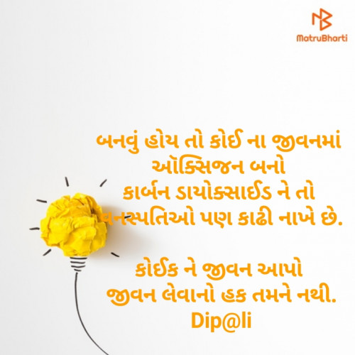 Gujarati Thought status by Anami Indian on 20-Jun-2019 06:53:29pm   Matrubharti