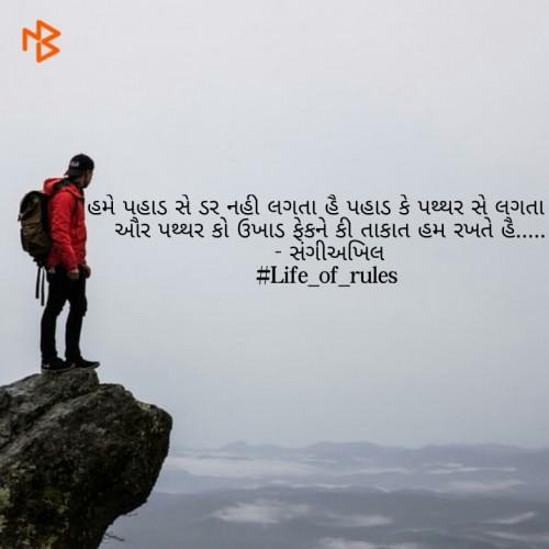 English Quotes status by sangeeakhil on 20-Jun-2019 08:16:36pm | Matrubharti