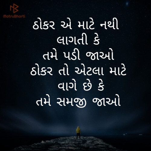 English Thought status by Dhruvi on 21-Jun-2019 02:21:54pm | Matrubharti