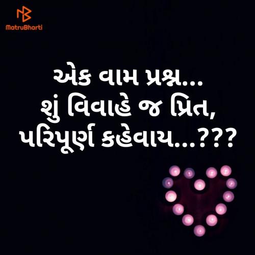 Gujarati Questions status by Kamlesh on 23-Jun-2019 09:33am | Matrubharti