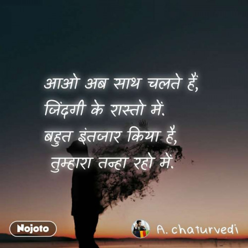 Quotes, Poems and Stories by A. chaturvedi | Matrubharti