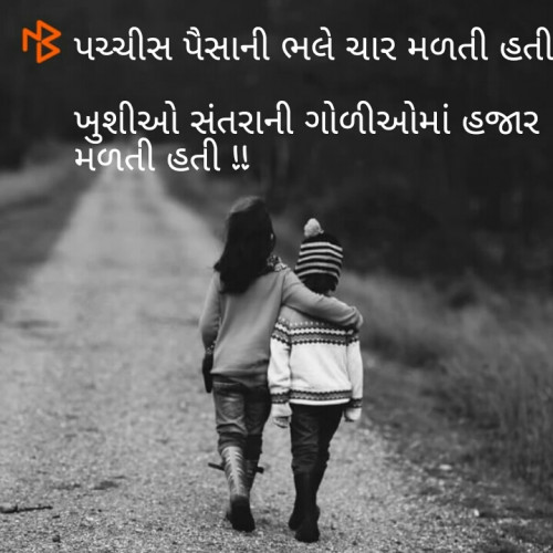 Gujarati Thought status by Afsana on 25-Jun-2019 08:12am | Matrubharti