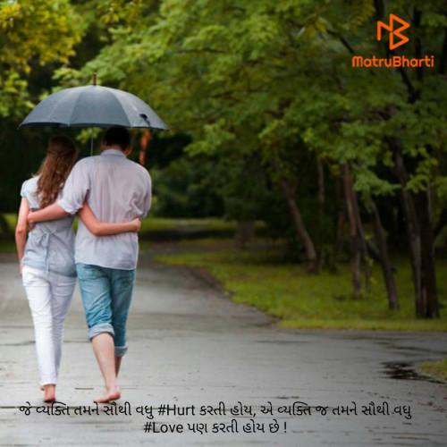 #HurtStatus in Hindi, Gujarati, Marathi | Matrubharti