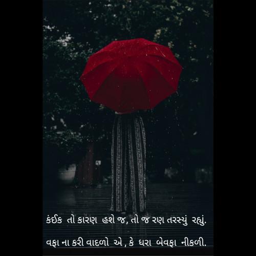 Gujarati Shayri status by Vaidehi on 25-Jun-2019 04:08pm | Matrubharti