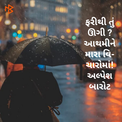 Gujarati Whatsapp-Status status by Alpesh Barot on 26-Jun-2019 10:58:07am | Matrubharti