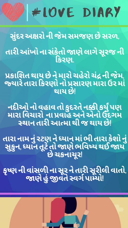 #gujaratipoemStatus in Hindi, Gujarati, Marathi | Matrubharti
