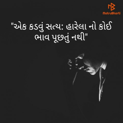 Quotes, Poems and Stories by Drashti Patel | Matrubharti
