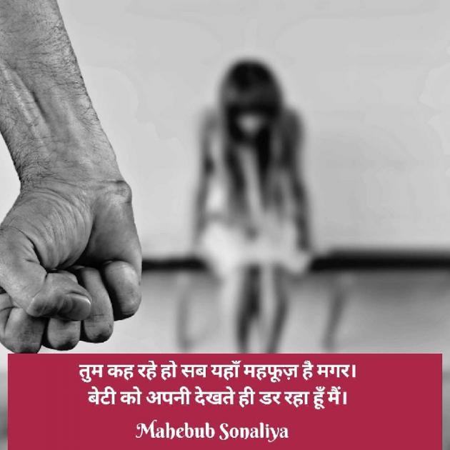 Post by Author Mahebub Sonaliya on 28-Jun-2019 07:13pm