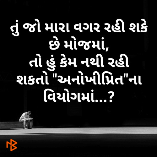 Questions Status status in Hindi, Gujarati, Marathi , English | Matrubharti
