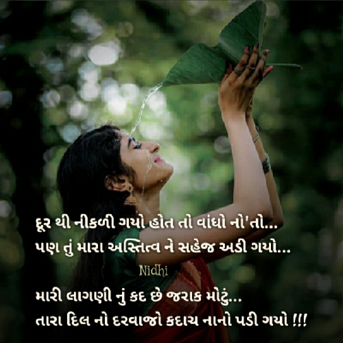 Gujarati Blog status by Nidhi on 01-Jul-2019 07:18am | Matrubharti