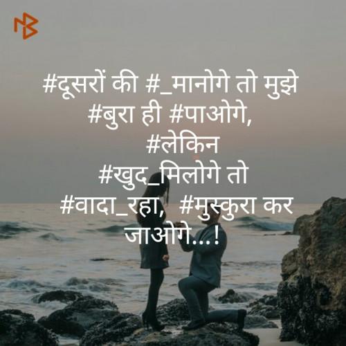 #बुराStatus in Hindi, Gujarati, Marathi | Matrubharti