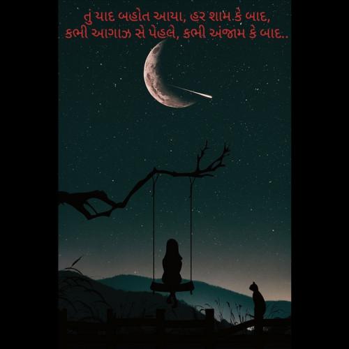Gujarati Microfiction status by Neha on 01-Jul-2019 11:17am | Matrubharti