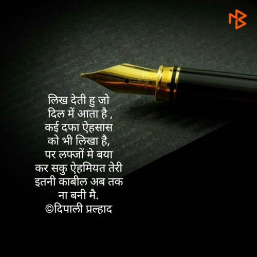 Quotes, Poems and Stories by Dipaali Pralhad | Matrubharti