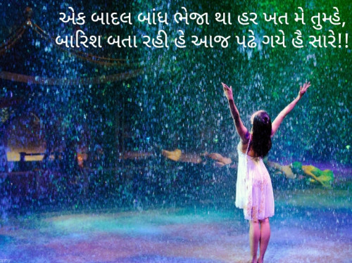 Gujarati Good Morning status by Neha on 02-Jul-2019 09:26am | Matrubharti