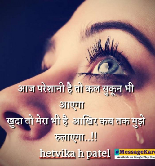 Quotes, Poems and Stories by Journalist Hetvika | Matrubharti
