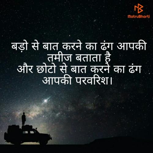Gujarati Thought status by Afsana on 03-Jul-2019 09:55am | Matrubharti