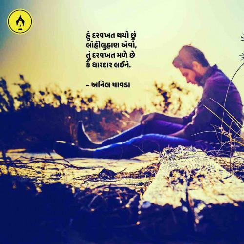 Gujarati Poem status by Anil Chavda on 04-Jul-2019 10:09am | Matrubharti