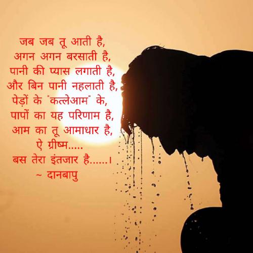 #બાળપંક્તિStatus in Hindi, Gujarati, Marathi | Matrubharti