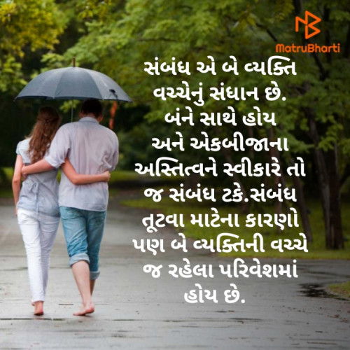 Gujarati Good Night status by Jigisha Raj on 04-Jul-2019 10:12:00pm | Matrubharti