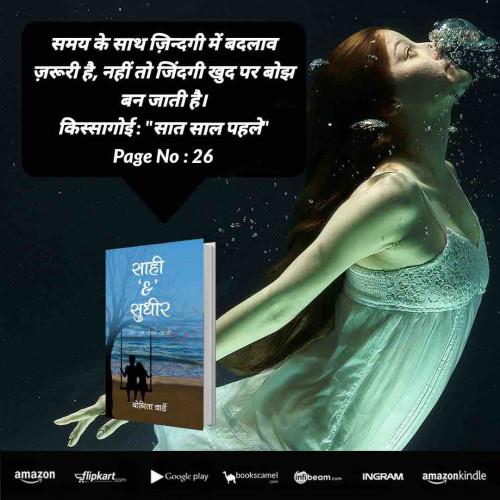 हिंदी पुस्तक समीक्षा स्टेटस | हिंदी सोशल नेटवर्क । मातृभारती