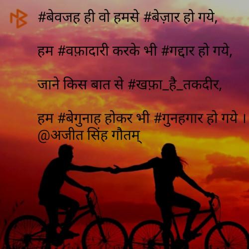 #वफादारीStatus in Hindi, Gujarati, Marathi | Matrubharti