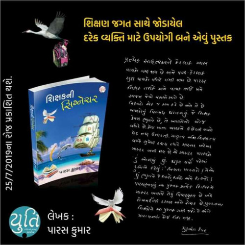 Gujarati Book-Review status by Ashkk Reshmmiya on 06-Jul-2019 10:12:02pm | Matrubharti
