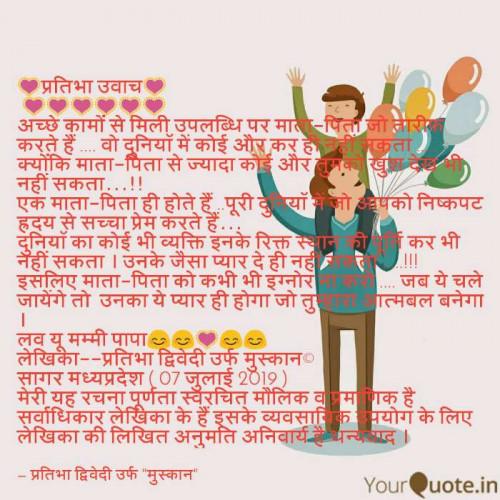 Hindi Whatsapp-Status status by प्रतिभा द्विवेदी on 07-Jul-2019 02:28pm | Matrubharti