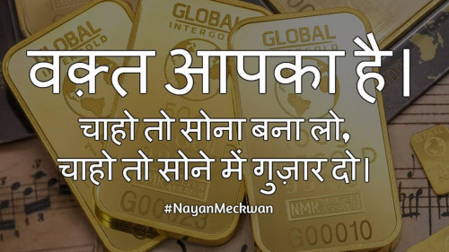 Hindi Quotes status by Nayan Meckwan on 10-Jul-2019 01:07pm | Matrubharti