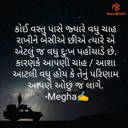Post by Megha gokani on 10-Jul-2019 10:20pm