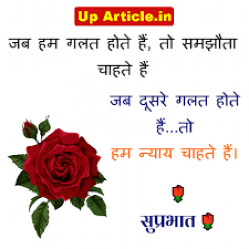 Hindi Good Morning status by Vaghela Nita Balubhai on 11-Jul-2019 08:09am | Matrubharti