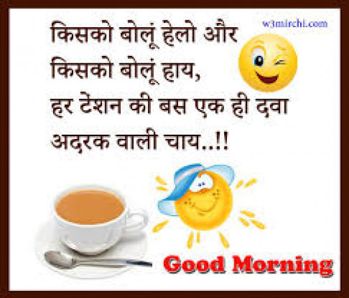 Hindi Good Morning status by Vaghela Nita Balubhai on 11-Jul-2019 08:09am | Matrubharti