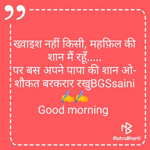 Hindi Good Morning status by BGSsaini on 11-Jul-2019 08:20am | Matrubharti