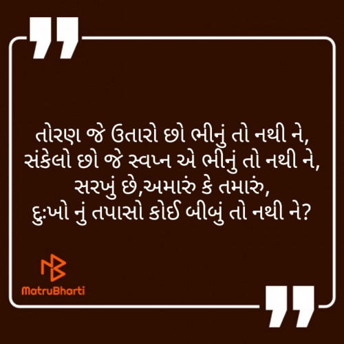 Gujarati Microfiction status by Neha on 11-Jul-2019 11:55am | Matrubharti
