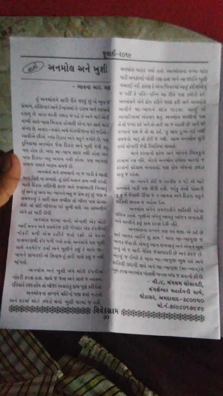 Post by Bhavna Bhatt on 12-Jul-2019 01:00pm