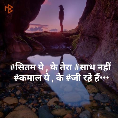 #साथStatus in Hindi, Gujarati, Marathi | Matrubharti
