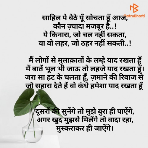 Hindi Shayri status by Sarvesh Saxena on 12-Jul-2019 04:44pm | Matrubharti