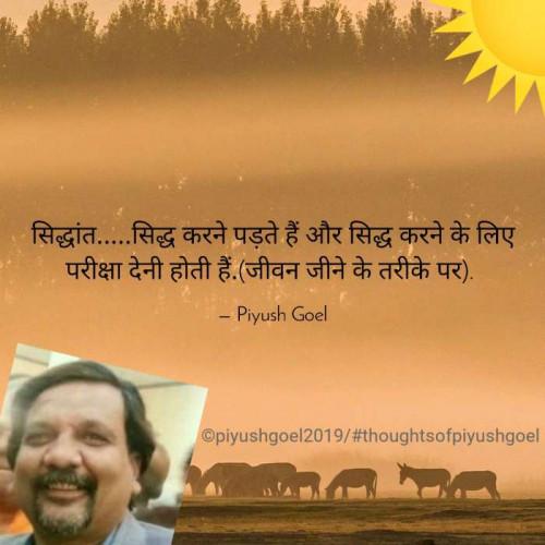 Hindi Thought status by Piyush Goel on 12-Jul-2019 05:43pm | Matrubharti
