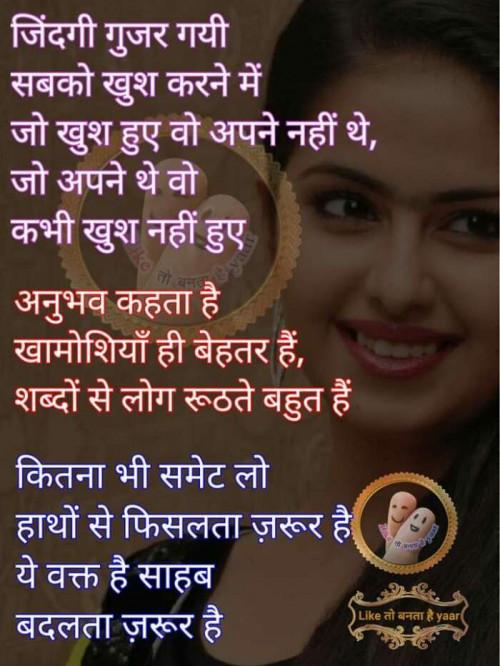 Hindi Good Night status by Devesh Mishra on 12-Jul-2019 10:01pm | Matrubharti