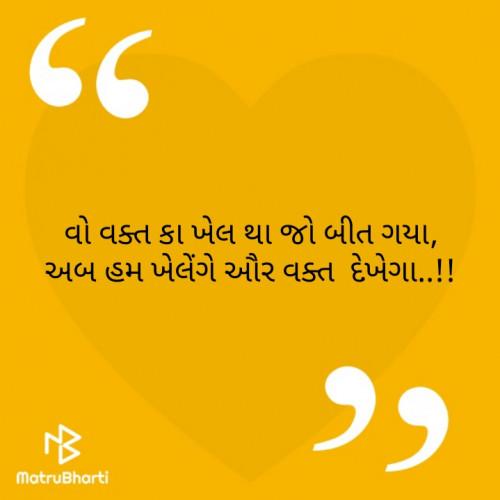 Microfiction status in Hindi, Gujarati, Marathi , English | Matrubharti