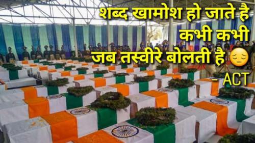 #indianarmyStatus in Hindi, Gujarati, Marathi | Matrubharti