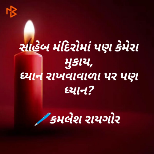 Gujarati Quotes status by KAMLESH RAYGOR on 16-Jul-2019 08:49pm | Matrubharti