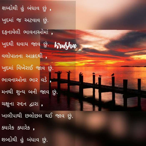 #realityStatus in Hindi, Gujarati, Marathi | Matrubharti