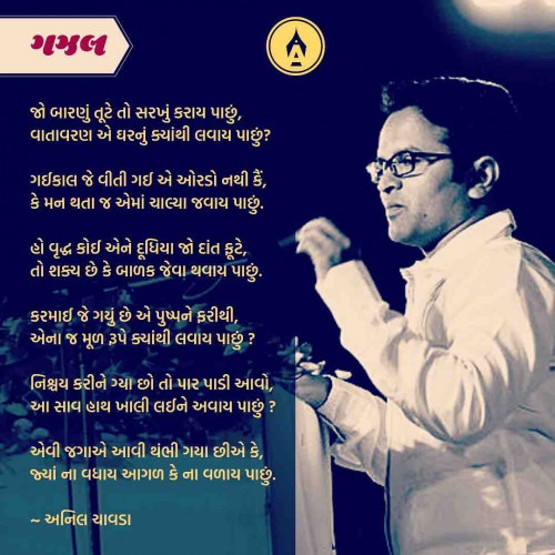 Post by Anil Chavda on 17-Jul-2019 07:34am